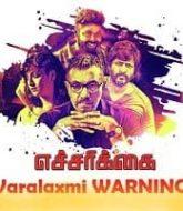 Varalaxmi WARNING (Echarikkai) Hindi Dubbed