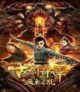 Swords of Legends Fu Mo Ji 2020 Hindi Dubbed
