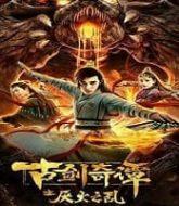 Swords of Legends Hindi Dubbed