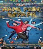 Aape Pein Siyappe (2021)